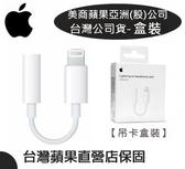 【遠傳電信公司貨】【耳機轉接器】原廠盒裝 Apple Lightning對 3.5mm 耳機轉接器 iPhone8 i7 iXS iXR SE2