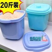米桶米桶塑料家用密封廚房儲物收納面粉桶密封20 斤米缸防潮儲米箱JY