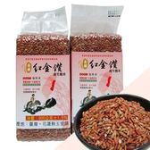 《好客-花蓮水稻米》長樺 紅金鑽-養生糙米(600g/包,共兩包)(免運商品)_A025010