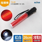 LED 交通指揮棒 LED交通指揮棒(短)紅色(TG-8R)
