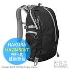 【配件王】公司貨 HAKUBA GW-ADVANCE PEAK 20 先行者 雙肩背包 黑 HA20450VT