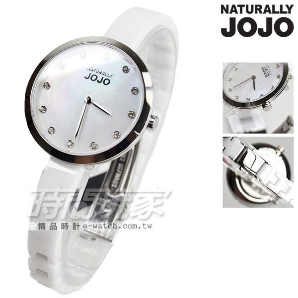 NATURALLY JOJO 優雅晶鑽時刻 珍珠螺貝面 銀x白 鑽時刻 貝殼 璀璨晶鑽時刻 手環錶手鍊錶 JO96909-81F