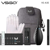 EGE 一番購】VSGO 威高【VS-A3E】全能相機清潔套裝 大全配含外出包【公司貨】