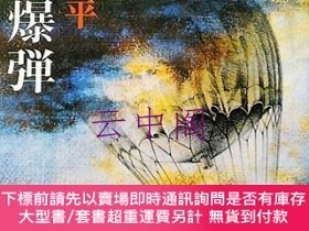 二手書博民逛書店罕見風船爆彈Y449231 鈴木俊平 新潮社 出版1980