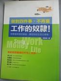 【書寶二手書T1/財經企管_ODY】錢,夠用就好:學習與理財翻身,拿回你的生活..._吳家揚