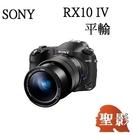 SONY DSC-RX10M4 / RX...