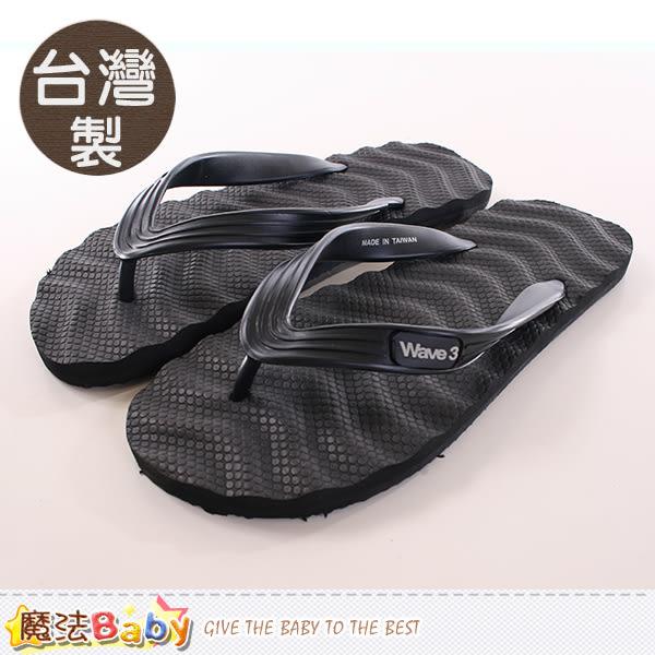 台灣製成人男款潮款夾腳拖鞋 魔法Baby