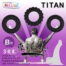 情趣用品 增時延長環【BAILE】TITAN 猛男鎖精持久三套裝凸齒環 B款