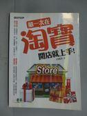 【書寶二手書T8/行銷_ZBS】第一次在淘寶開店就上手_呂廣滔