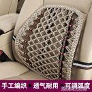 汽車腰靠車用靠背靠墊座椅腰托夏季透氣支撐...