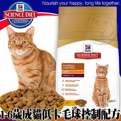 【培菓幸福寵物專營店】美國Hills新希爾思》成貓毛球控制雞肉特調食譜-7.03kg/15.5lb