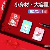 大容量迷你行動電源手機通用蘋果華為快充便攜超薄小巧卡通可愛創意【全館免運】