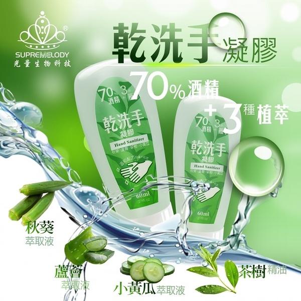 【光量】茶樹乾洗手凝膠