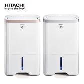 [日立 HITACHI]12公升清淨除濕機 RD-240HG / RD-240HS【現貨供應中】