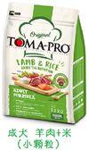 [寵飛天商城] 狗飼料 OPTIMA優格成犬羊肉+米(小顆粒)1.5公斤  (3包內可超取)