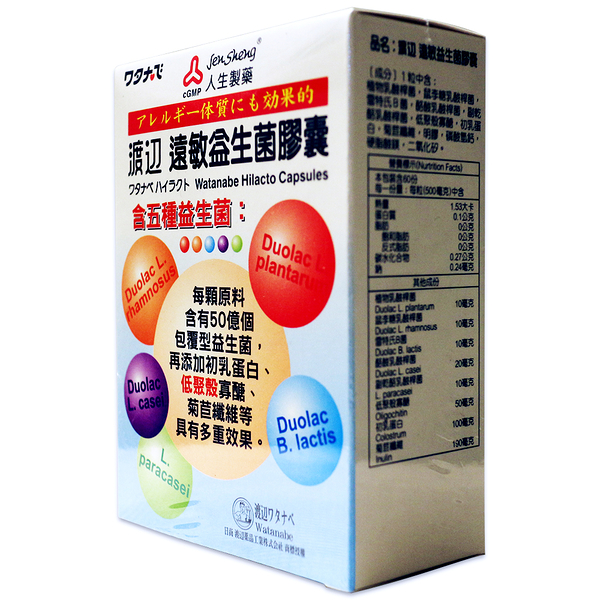 人生製藥 渡邊遠敏益生菌膠囊 60粒/盒 公司貨 中文標 PG美妝