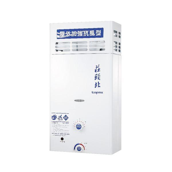 莊頭北 10公升屋外型自然排氣防風熱水器 TH-5107RF