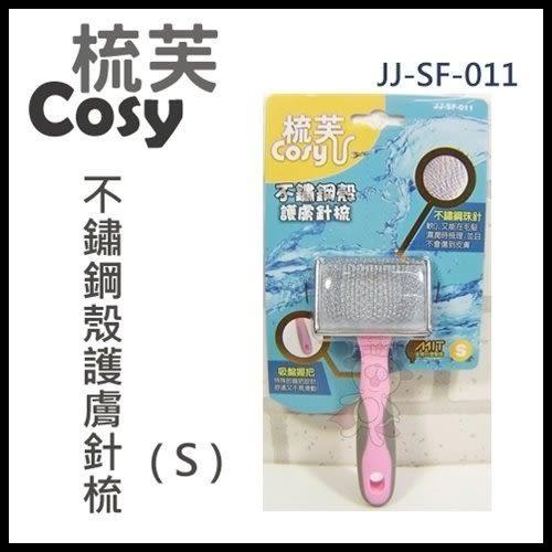 『寵喵樂旗艦店』梳芙COSY- JJ-SF-011 不鏽鋼殼護膚針梳(S)