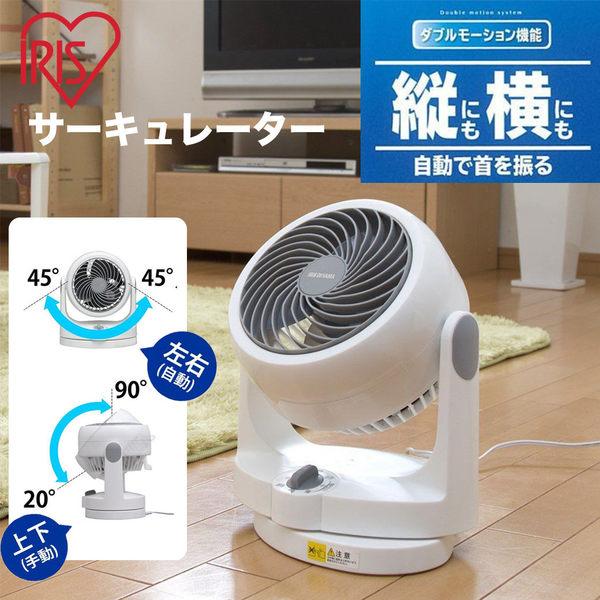 日本原裝✈IRIS 空氣循環扇 可上下左右自動擺動 4坪空氣循環扇 對流扇