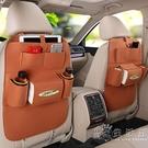 汽車椅背置物袋多功能車載座椅后背掛袋車用儲物箱車內收納袋用品 小時光生活館
