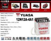 ✚久大電池❚YUASA 湯淺機車電瓶 加水式 12V12A 12N12A-4A1 鈴木 SUZUKI 巨力150