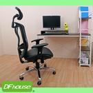 《DFhouse》夏爾瑪高級電腦椅(網背...