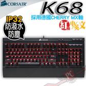 [ PC PARTY ] 海盜船 Corsair Gaming K68 防塵 防潑水 高達IP32 紅軸 機械式鍵盤