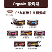 ORGANIX歐奇斯〔95%有機主食貓罐,7種口味,156g〕(單罐)