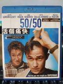挖寶二手片-Q00-1207-正版BD【活個痛快】-藍光電影