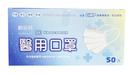 【現貨】順易利醫用口罩50片/盒,台灣國家隊製造(藍色)