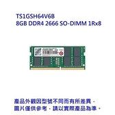 新風尚潮流 【TS1GSH64V6B3】 創見 筆記型記憶體 DDR4-2666 8GB 終身保固