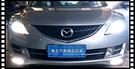【車王汽車精品百貨】Mazda 馬自達 馬6 馬自達6 2008-2009 日行燈 晝行燈 電鍍精品款