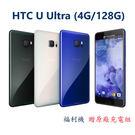 【福利品】 HTC  U Ultra  ...