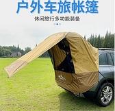 戶外自駕遊燒烤野營車尾延伸帳篷遮陽防雨汽車旅行帳篷後備箱帳篷 錢夫人小舖
