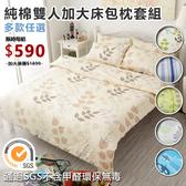 ※限時下殺↘【多款任選】特級天然100%純棉6x6.2尺雙人加大床包+枕套三件組-台灣製[SN]