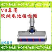 《V6專用款》Dyson Fluffy 吸塵器配件 軟質碳纖維滾筒吸頭 軟絨毛地板電動吸頭