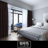 限定款素色簡約現代窗簾 寬250x高270公分 加厚隔音隔熱素色窗簾jj