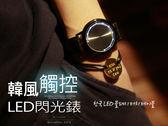2件免運 手錶 韓風觸控LED閃光錶 男錶 女錶 情侶/閨密對錶