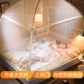 一件8折免運 蚊帳 蒙古包蚊帳1.8m床1.5家用兒童防摔公主風1.2米床單人學生宿舍紋賬
