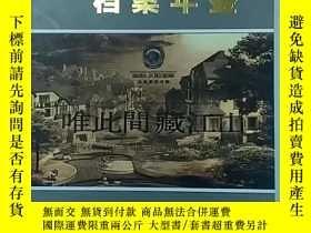 二手書博民逛書店2009-2010罕見重慶市城市建設檔案年鑑Y19615 重慶市