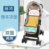 嬰兒手推車涼席通用夏季兒童傘車坐墊寶寶餐椅高景觀車麻將竹涼墊 雙十二全館免運