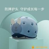 寶寶護頭防摔帽嬰幼兒學步保護頭部安全墊護腦防護神器透氣兒童盔【小橘子】