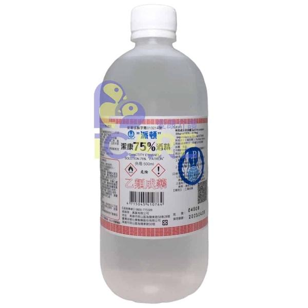派頓 潔康酒精 75% 500ML/瓶*愛康介護*