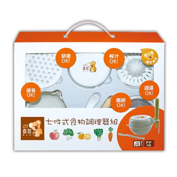 【TwinS伯澄】喜多-七件式食物調理器組【熱賣商品】