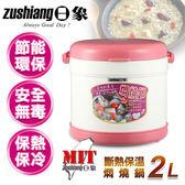 【日象】2L斷熱保溫燜燒鍋-粉色  ZOP-8200P