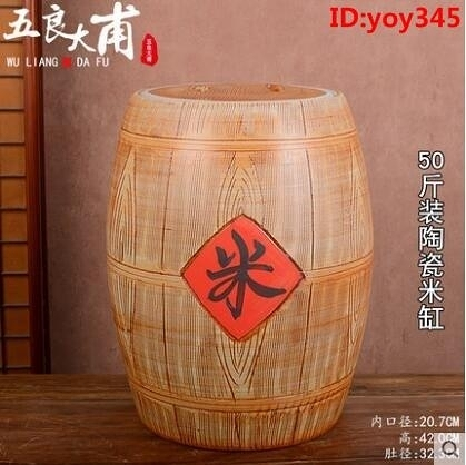 促銷 陶瓷米缸家用仿實木麵粉桶防潮防蟲密封儲物罐 50斤仿木米字凳子陶瓷米缸