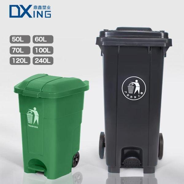 戶外垃圾桶大號環衛腳踏式收納果皮箱加厚大碼塑料大型分類桶TA7278【雅居屋】