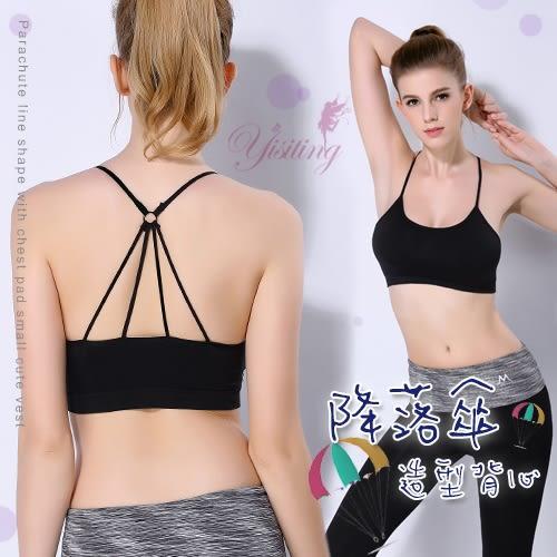 性感內衣褲 情趣用品 情趣性感內褲 降落傘線條造型含胸墊小可愛背心﹝黑﹞