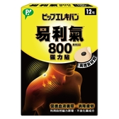易利氣800磁力貼(12粒)