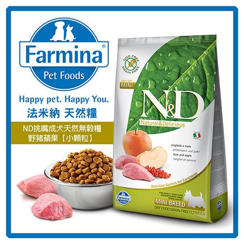 【力奇】法米納 Farmina ND挑嘴成犬天然無穀糧-野豬蘋果(小顆粒)800g -399元 可超取 (A311C14)